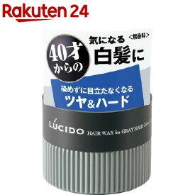ルシード 白髪用ワックス グロス&ハード(80g)【ルシード(LUCIDO)】