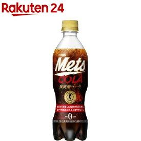 キリン メッツ コーラ(480mL*24本入)【Mets(メッツ)】