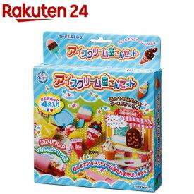 ねんど押し型シリーズ アイスクリーム屋さんセット(1セット)