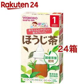 和光堂 飲みたいぶんだけ ほうじ茶 1ヶ月から幼児期まで(1.2g*8包入*24箱セット)【飲みたいぶんだけ】