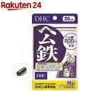 DHC ヘム鉄 20日分(40粒)【DHC】