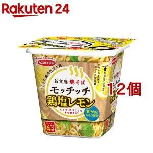 エースコック 鶏塩レモン焼そば モッチッチ(12個セット)【エースコック】