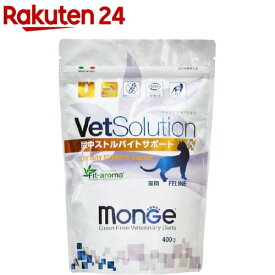 VetSolution 食事療法食 猫用 尿中ストルバイトサポート(400g)【monge】[キャットフード]