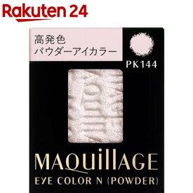 資生堂 マキアージュ アイカラーN パウダー PK144 レフィル(1.3g)【マキアージュ(MAQUillAGE)】