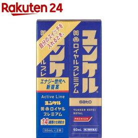 【第2類医薬品】ユンケル黄帝ロイヤルプレミアム(50ml*2本入)【ユンケル】