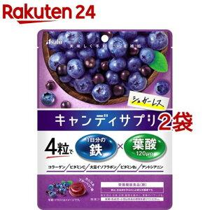 アサヒ キャンディサプリ 1日分の鉄(64g*2袋セット)