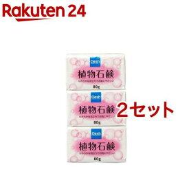 クレッシュ 植物石鹸(80g*3コ入*2コセット)【クレッシュ(Clesh)】