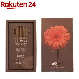 カメヤマ 花は咲く フローラルの香りのお線香(130g)【カメヤマ】
