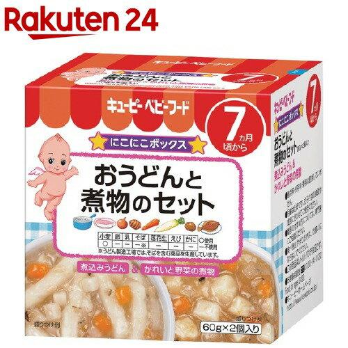 キユーピーベビーフード にこにこボックス おうどんと煮物のセット(60g*2コ入)【キユーピー にこにこボックス】