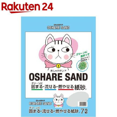 猫砂おしゃれサンド