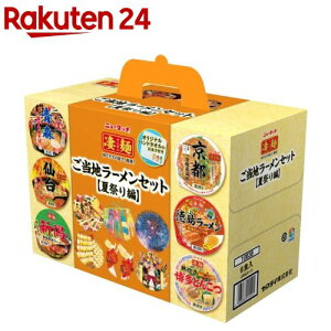 【訳あり】凄麺 ご当地ラーメンセット 夏祭り編(6食入)【凄麺】