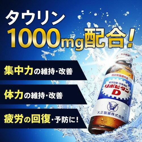 大正製薬リポビタンD