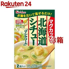 ハウス マグカップで北海道シチュー コーンクリーム(2袋入*3箱セット)