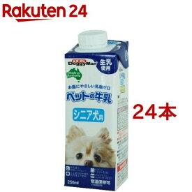 ドギーマン ペットの牛乳 シニア犬用(250mL*24コセット)【ドギーマン(Doggy Man)】
