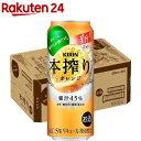 キリン 本搾りチューハイ オレンジ(500ml*24本)【本搾り】