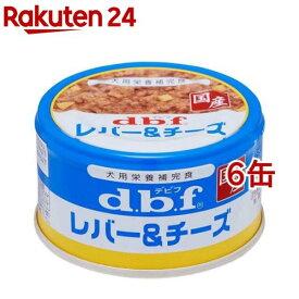 デビフ レバー&チーズ(85g*6缶セット)【デビフ(d.b.f)】[ドッグフード]