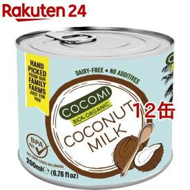 ココミ オーガニックココナッツミルク(200ml*12缶セット)【org_4_more】【COCOMI(ココミ)】
