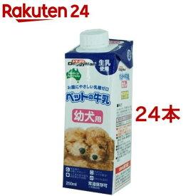 ドギーマン ペットの牛乳 幼犬用(250ml*24コセット)【ドギーマン(Doggy Man)】