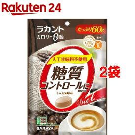 サラヤ ラカント カロリーゼロ飴 シュガーレス ミルク珈琲味(60g*2コセット)【ラカント】