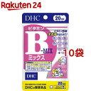 DHC ビタミンBミックス 20日(40粒*10コセット)【DHC サプリメント】