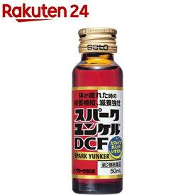【第2類医薬品】スパークユンケルDCF(50ml)【zx0】【ユンケル】