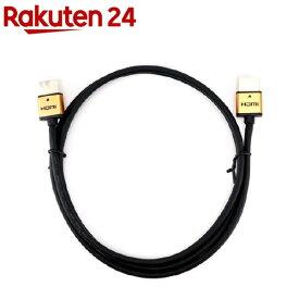 ハイスピードHDMI標準ケーブル(タイプA)コンパクト&スリム 1m ゴールド(1本入)