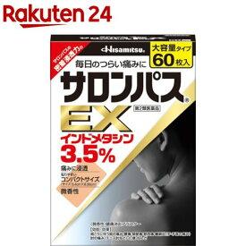 【第2類医薬品】サロンパスEX(セルフメディケーション税制対象)(60枚入)【KENPO_11】【サロンパス】