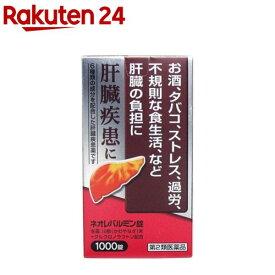 【第2類医薬品】ネオレバルミン錠(1000錠)【ネオレバルミン】