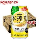 キリン 本搾りチューハイ レモン(350mL*48本セット)【本搾り】