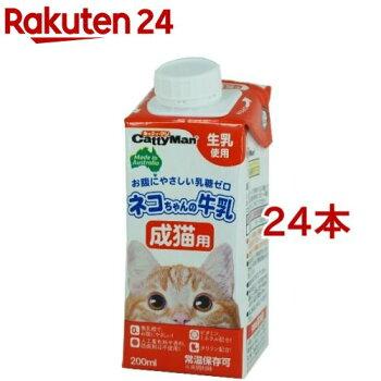 キャティーマンネコちゃんの牛乳成猫用