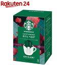 スターバックス オリガミ パーソナルドリップ コーヒー カフェベロナ(5個入)