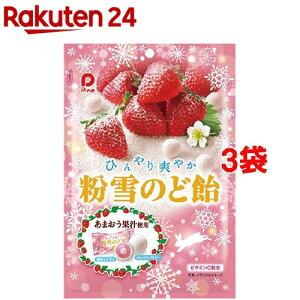 パイン 粉雪のど飴 苺(70g*3袋セット)