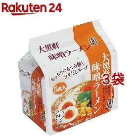 大黒軒 味噌ラーメン(5食入*3袋セット)【大黒軒】