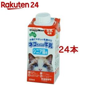 キャティーマン ネコちゃんの牛乳 シニア猫用(200ml*24コセット)【キャティーマン】