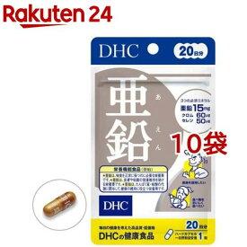 DHC 亜鉛 20日(20粒*10コセット)【DHC サプリメント】