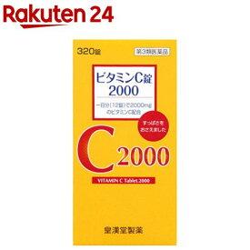 【第3類医薬品】ビタミンC錠2000 クニキチ(320錠)【クニキチ】