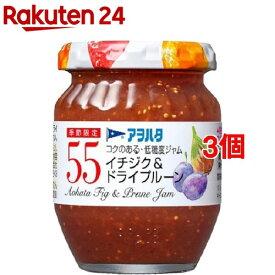 アヲハタ55 イチジク&ドライプルーン(150g*3個セット)【アヲハタ】