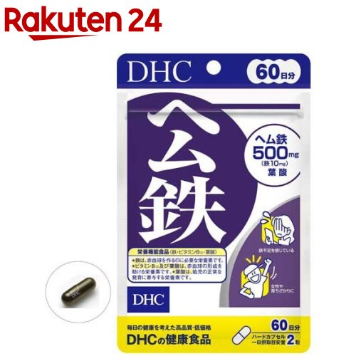 DHC ヘム鉄 60日分(120粒)【DHC】