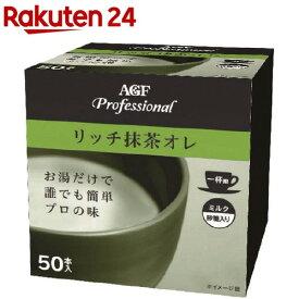 AGF プロフェッショナル リッチ抹茶オレ 1杯用(12g*50本入)【AGF Professional(エージーエフ プロフェッショナル)】