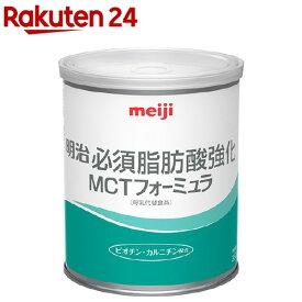 明治 必須脂肪酸強化 MCTフォーミュラ(350g)【KENPO_12】【明治】[粉ミルク]