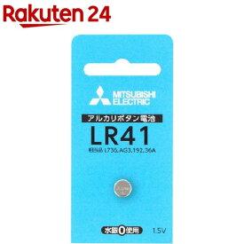 三菱 アルカリボタン電池 LR41D/1BP(1コ入)【三菱(MITSUBISHI)】