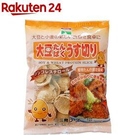 三育フーズ 大豆たんぱく うす切り(90g)【三育フーズ】