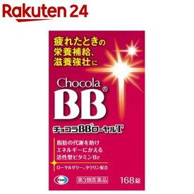 【第3類医薬品】チョコラBBローヤルT(168錠)【KENPO_11】【チョコラBB】