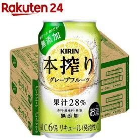 キリン 本搾りチューハイ グレープフルーツ(350mL*48本セット)【本搾り】