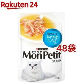 モンプチパウチ スープメニュー まぐろかにかま具だくさんスープしらす(40g*48袋セット)【dalc_monpetit】【qqz】【モンプチ】[キャットフード]