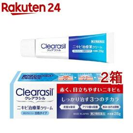 【第2類医薬品】クレアラシル ニキビ治療薬クリーム 白色タイプ(28g*2箱セット)【クレアラシル】