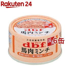 デビフ 馬肉ミンチ(65g*6缶セット)【デビフ(d.b.f)】[ドッグフード]