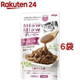 MiawMiawグレービー サーモン味(70g*6袋セット)【ミャウミャウ(Miaw Miaw)】