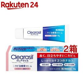 【第2類医薬品】クレアラシル ニキビ治療薬クリーム 肌色タイプ(18g*2箱セット)【クレアラシル】