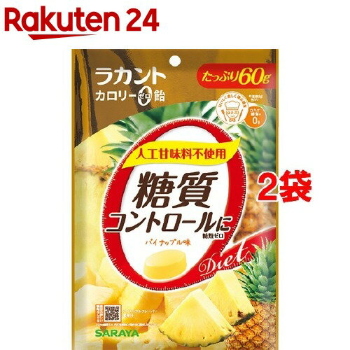 サラヤ ラカント カロリーゼロ飴 シュガーレス パイナップル味(60g*2コセット)【ラカント】